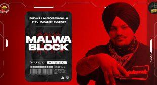 Malwa Block Lyrics