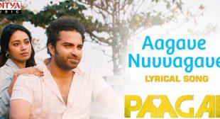 Aagave Nuvvagave Lyrics
