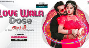 Love Wala Dose Lyrics – Khesari Lal Yadav